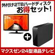 【送料無料】maxzen J24SK02 + HD-LC2.0U3-BKE