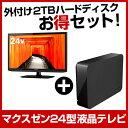 【送料無料】maxzen お得な 24インチ液晶テレビ&録画用USB外付けハードディスク2TBセット