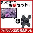 【送料無料】maxzen J32SK02 + LCD-ACD-113
