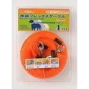 ドギーマン 伸縮フレックスケーブル 4.0m オレンジ [犬用お出かけ用品]
