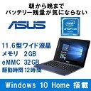 【送料無料】ASUS L200HA-FD0022T [ノートパソコン 11.6型ワイド液晶 eMMC32GB]