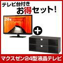 【送料無料】maxzen お得な「24インチTV&テレビ台」セット