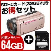 【送料無料】【SDHCカード(32GB)付きお得セット】JVC(ビクター) エブリオ(Everio) ビデオカメラ GZ-RX500-N 【ピンクゴールド】 防水 防滴 防塵 耐衝撃 耐低温 ビデカメ SF-32BF