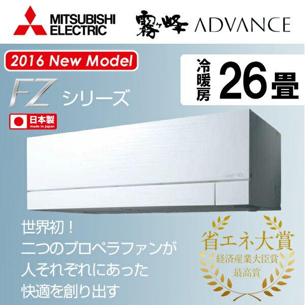 【送料無料】MITSUBISHI MSZ-FZ8016S-W シルキープラチナ 霧ヶ峰 FZシリーズ [エアコン(主に26畳用・200V)]