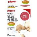 ピジョン 乳頭保護器 授乳用 ソフトタイプ Lサイズ