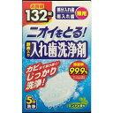 医療用品 ニオイをとる! 酵素入り入れ歯洗浄剤 ミントの香り 132錠 日雑