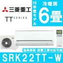 【送料無料】三菱重工 SRK22TT-W ホワイト TTシリーズ [エアコン(主に6畳)]