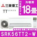 【送料無料】三菱重工 SRK56TT2-W ホワイト TTシリーズ [エアコン(主に18畳・200V対応)]