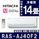 【送料無料】日立 RAS-AJ40F2 クリアホワイト 白くまくん AJシリーズ  [エアコン (主に14畳用)]