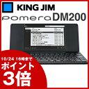 【送料無料】【先行予約特典:専用保護フィルムプレゼント】KING JIM DM200 ブラック ポメラ [デジタルメモ 7インチ液晶]