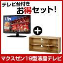 【送料無料】maxzen お得な「19インチTV&テレビ台」セット ナチュラル色
