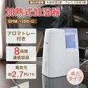 アイリスオーヤマ SHM-120D-C クリア [スチーム式加湿器(木造和室2畳/プレハブ洋室3畳)]