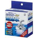 クリタック 業務用節水シャワー クリシャワーSW SFSW-1510