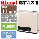 【送料無料】Rinnai SRC-364E-13A パステルローズ [ガスファンヒーター (都市ガス用/木造11畳・コンクリ15畳まで)]【クーポン対象商品】
