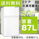 【送料無料】 冷蔵庫 マクスゼン JR087HM01 冷蔵庫...