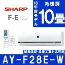 【送料無料】SHARP AY-F28E-W ホワイト系 F-Eシリーズ [エアコン (主に10畳用)] プラズマクラスター 消臭 空気浄化