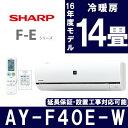 【送料無料】SHARP AY-F40E-W ホワイト系 F-Eシリーズ [エアコン (主に14畳用)] プラズマクラスター 消臭 空気浄化