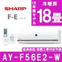 【送料無料】SHARP AY-F56E2-W ホワイト系 F-Eシリーズ [エアコン (主に18畳用・200V対応)] プラズマクラスター 消臭 空気浄化