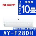 【送料無料】SHARP AY-F28DH DHシリーズ [エアコン (主に10畳用)] プラズマクラスター 消臭 空気浄化