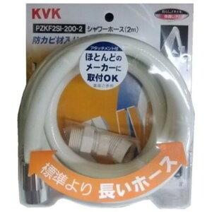 KVK PZKF2SI-200-2 シャワーホース 白アタッチ付2m