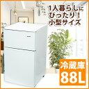 【送料無料】maxzen(マクスゼン) JR088GZ01 ホワイト [冷蔵庫 (88L・右開き) 一人暮らし 小型 2ドア] オフィス 独身 学生 事務所 ベッドルーム