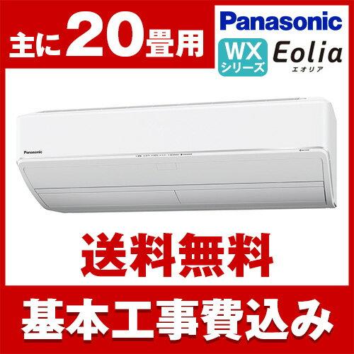 エアコンセット パナソニック CSEX638C2セット (CS-EX638C2)