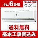 【送料無料】エアコン【工事費込セット】 シャープ(SHARP) AY-G22X-W ホワイト系 G-Xシリーズ [エアコン(主に6畳)]