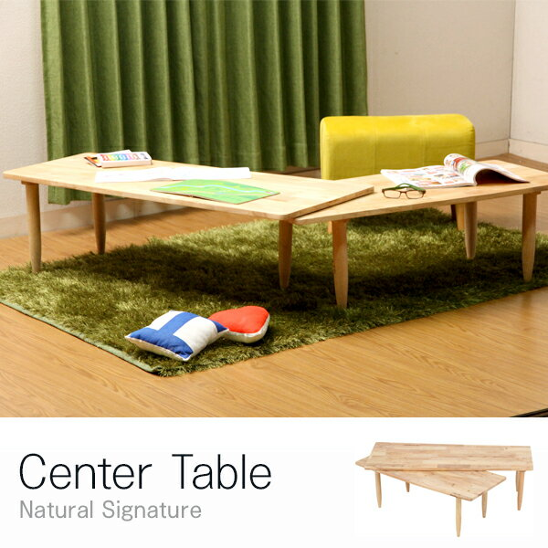 【送料無料】不二貿易 37002 Natural Signature センターテーブル ツイン