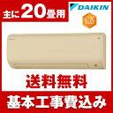 【送料無料】エアコン【工事費込セット】 ダイキン(DAIKIN) S63UTCXP-C ベージュ CXシリーズ [エアコン (主に20畳用・200V)]