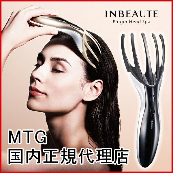 【送料無料】【正規品】インボーテ フィンガーヘッドスパ ブラック MTG INBEAUTE Finger Head Spa 頭皮ケア ヘッドスパ