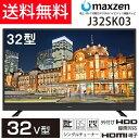 【送料無料】メーカー1000日保証 maxzen 32型(3...