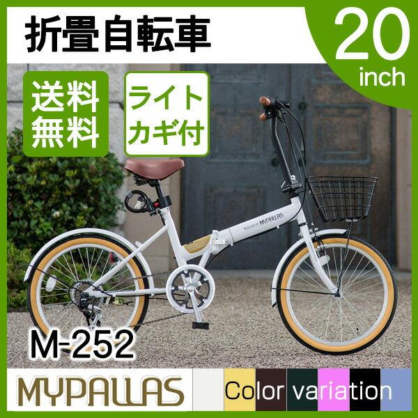 【送料無料】マイパラス M-252-W ホワイト [折りたたみ自転車(20インチ・6段変速)]【同梱配送】【き】【沖縄・北海道・離島配送】 スタンダードにファッショナブルを組み合わせたライフスタイルを彩るお洒落な折畳自転車!