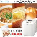 【送料無料】シロカ siroca ホームベーカリー HB 初心者おすすめモデル ライ麦 食パン