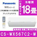 2つの温度の気流を作るから「暑い人」も「寒い人」も快適に。【送料無料】 パナソニック (PANASONIC) CS-WX567C2-W クリスタルホワイト エオリア WXシリーズ [エアコン(主に18畳用・200V)]