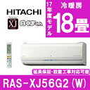 【送料無料】日立 エアコン 工事 RAS-XJ56G2(W) スターホワイト ステンレス・クリーン 白くまくん XJシリーズ [エアコン (主に18畳用・200V)] くらしカメラAI 湿度カメラ フィルター自動お掃除 工事対応