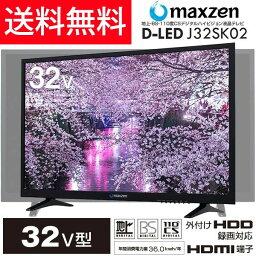 【送料無料】マクスゼン(maxzen) 32型(32インチ 32V型)液晶テレビ 外付けHDD録画機能対応 J32SK02 32V型 3波 地上・BS・110度CSデジタルハイビジョン HDMI2系統 東芝メディア社製 高画質エンジン搭載