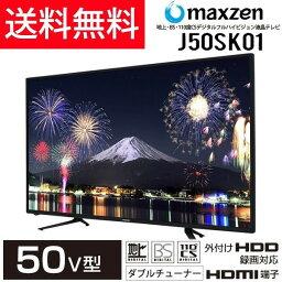 【送料無料】50型(50インチ 50V型) 外付けHDD録画機能対応 [液晶テレビ 3波 地上・BS・110度CSデジタルフルハイビジョン] J50SK01 マクスゼン(maxzen) 大型 HDMI3系統 裏禄 2チューナー ダブルチューナー 東芝メディア社製 高画質エンジン搭載
