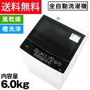 【送料無料】全自動 洗濯機 6.0kg JW06MD01WB...