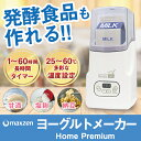 【送料無料】ヨーグルトメーカー 甘酒メーカー maxzen JY01 発酵食品 あま酒 納豆 塩