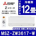 【送料無料】 三菱電機 (MITSUBISHI) MSZ-ZW3617-W ウェーブホワイト 霧ヶ峰 Zシリーズ [エアコン(主に12畳)]
