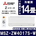 【送料無料】 三菱電機 (MITSUBISHI) MSZ-ZW4017S-W ウェーブホワイト 霧ヶ峰 Zシリーズ [エアコン(主に14畳・単相200V))]ムーブアイ極 みまもり空調 フィルターおそうじ 清潔 カビ 除菌 脱臭 再熱除湿 快適 省エネ