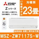 【送料無料】 三菱電機 (MITSUBISHI) MSZ-ZW7117S-W ウェーブホワイト 霧ヶ峰 Zシリーズ [エアコン(主に23畳・単相200V))]ムーブアイ極 みまもり空調 フィルターおそうじ 清潔 カビ 除菌 脱臭 再熱除湿 快適 省エネ