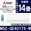【送料無料】 三菱電機 (MITSUBISHI) MSZ-GE4017S-W ウェーブホワイト 霧ヶ峰 GEシリーズ エアコン(主に14畳 単相200V) 床温度センサー 選べる除湿 冷房ハイブリッド 室温キープ 清潔をキープ 快適 省エネ