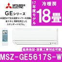 【送料無料】【早期取付キャンペーン実施中】 三菱電機 (MITSUBISHI) MSZ-GE5617S-W ウェーブホワイト 霧ヶ峰 GEシリーズ エアコン(主に18畳 単相200V)