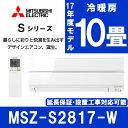 【送料無料】 三菱電機 (MITSUBISHI) MSZ-S2817-W パウダースノウ 霧ヶ峰 Sシリーズ エアコン (主に10畳用) デザイン おしゃれ ムーブアイ みまもり快眠 風よけ 清潔をキープ 花粉 快適 省エネ