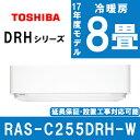 【送料無料】【早期取付キャンペーン実施中】 東芝 RAS-C255DRH-W グランホワイト DRHシリーズ [エアコン(主に8畳用)]