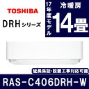 【送料無料】【早期取付キャンペーン実施中】 東芝 RAS-C406DRH-W グランホワイト DRHシリーズ [エアコン(主に14畳用・200V対応)]