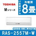 【送料無料】【早期取付キャンペーン実施中】 東芝 RAS-2557M-W ムーンホワイト [エアコン (主に8畳・100V)]
