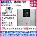 【送料無料】タニタ 体重計 RD-501-SV シルバー イン