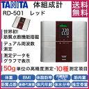 【送料無料】タニタ 体重計 RD-501-RD レッド インナ
